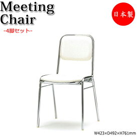 4脚セット ミーティングチェア パイプ 椅子 イス いす チェア 背付 スタッキング シンプル 業務用 オフィス 病院 学校 会社 食堂 会議 FU-0134