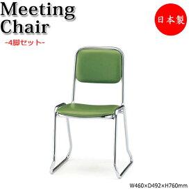 4脚セット ミーティングチェア パイプ 椅子 イス いす チェア 背付 ループ脚 スタッキング シンプル 業務用 オフィス 病院 学校 会社 食堂 会議 FU-0137
