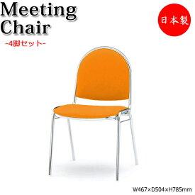4脚セット ミーティングチェア パイプ 椅子 イス いす チェア 背付 スタッキング 布 レザー シンプル 業務用 オフィス 病院 学校 会社 食堂 会議 FU-0271