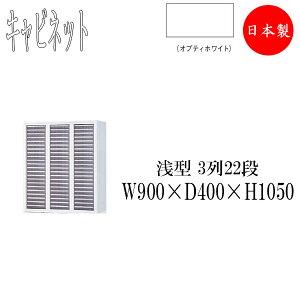 トレーキャビネット 整理ケース レターケース 書類収納ケース 書庫 収納棚 整理棚 幅90cm IB-0118