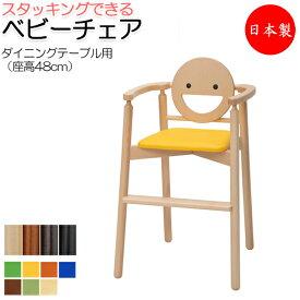 ベビーチェア キッズチェア 子供椅子 イス いす キッズファニチャー 子供向け家具 木製フレーム スタッキング可能 軽量 持ち運び IK-0001