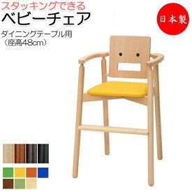ベビーチェア キッズチェア 子供椅子 イス いす キッズファニチャー 子供向け家具 木製フレーム スタッキング可能 軽量 持ち運び IK-0002