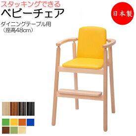ベビーチェア キッズチェア 子供椅子 イス いす キッズファニチャー 子供向け家具 木製フレーム スタッキング可能 軽量 持ち運び IK-0003