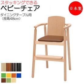 ベビーチェア キッズチェア 子供椅子 イス いす キッズファニチャー 子供向け家具 木製フレーム スタッキング可能 軽量 持ち運び IK-0004