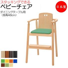 ベビーチェア キッズチェア 子供椅子 イス いす キッズファニチャー 子供向け家具 木製フレーム スタッキング可能 軽量 持ち運び IK-0005
