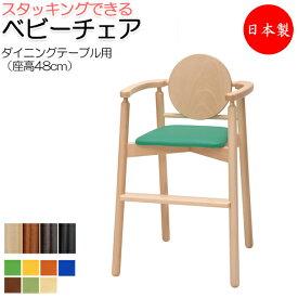 ベビーチェア キッズチェア 子供椅子 イス いす キッズファニチャー 子供向け家具 木製フレーム スタッキング可能 軽量 持ち運び IK-0006