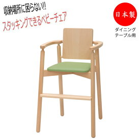 ベビーチェア キッズチェア 子供椅子 イス いす キッズファニチャー 子供向け家具 木製フレーム スタッキング可能 軽量 持ち運び IK-0007