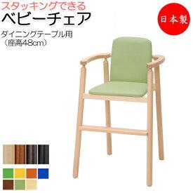 ベビーチェア キッズチェア 子供椅子 イス いす キッズファニチャー 子供向け家具 木製フレーム スタッキング可能 軽量 持ち運び IK-0008