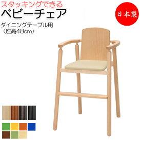 ベビーチェア キッズチェア 子供椅子 イス いす キッズファニチャー 子供向け家具 木製フレーム スタッキング可能 軽量 持ち運び IK-0009