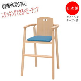 ベビーチェア キッズチェア 子供椅子 イス いす キッズファニチャー 子供向け家具 木製フレーム スタッキング可能 軽量 持ち運び IK-0010