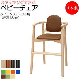 ベビーチェア キッズチェア 子供椅子 イス いす キッズファニチャー 子供向け家具 木製フレーム スタッキング可能 軽量 持ち運び IK-0011