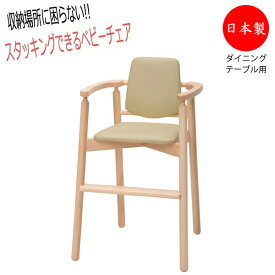ベビーチェア キッズチェア 子供椅子 イス いす キッズファニチャー 子供向け家具 木製フレーム スタッキング可能 軽量 持ち運び IK-0012