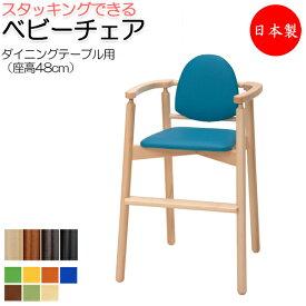 ベビーチェア キッズチェア 子供椅子 イス いす キッズファニチャー 子供向け家具 木製フレーム スタッキング可能 軽量 持ち運び IK-0015