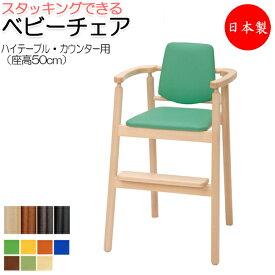 ベビーチェア キッズチェア 子供椅子 イス いす キッズファニチャー 子供向け家具 木製フレーム ハイテーブル用 カウンター用 スタッキング可能 IK-0016