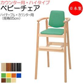ベビーチェア キッズチェア 子供椅子 イス いす キッズファニチャー 子供向け家具 木製フレーム ハイテーブル用 カウンター用 IK-0017