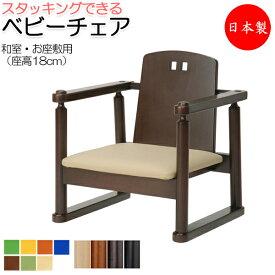 ベビーチェア キッズチェア 子供椅子 イス いす キッズファニチャー 子供向け家具 木製フレーム お座敷用 IK-0018