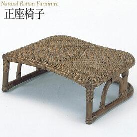 正座椅子 チェアー IS-0456 スツール 座椅子 補助イス 正座器 幅45 奥行39 高さ16cm ラタン家具 籐家具 天然素材