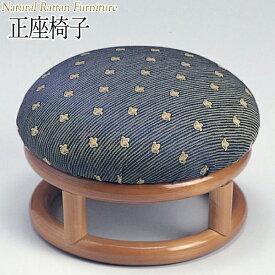 正座椅子 チェアー IS-0460 スツール 座椅子 補助イス 正座器 幅25 奥行25 高さ17cm ラタン家具 籐家具 天然素材