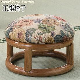 正座椅子 チェアー IS-0462 スツール 座椅子 補助イス 正座器 幅23 奥行23 高さ16cm ラタン家具 籐家具 天然素材