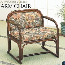 アームチェアー 椅子 IS-0481 高座椅子 正座椅子 玄関椅子 幅58 奥行45 高さ56cm ラタン家具 籐家具 天然素材
