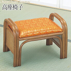 正座椅子 チェアー IS-0482 スツール 座椅子 補助イス 正座器 ハイタイプ 幅49 奥行32 高さ36cm ラタン家具 籐家具 天然素材