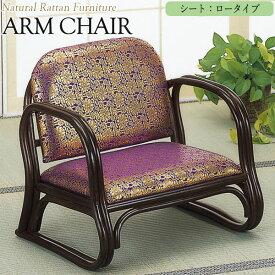 アームチェアー 座椅子 IS-0484 スツール 正座椅子 補助イス ロータイプ 幅55 奥行47 高さ50cm ラタン家具 籐家具 天然素材
