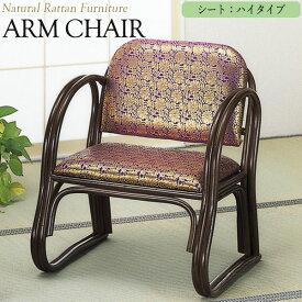 アームチェアー 座椅子 IS-0485 スツール 正座椅子 補助イス ハイタイプ 幅55 奥行54 高さ65cm ラタン家具 籐家具 天然素材