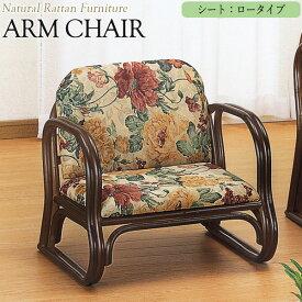 アームチェアー 椅子 IS-0486 高座椅子 正座椅子 ロータイプ 幅55 奥行47 高さ50cm ラタン家具 籐家具 天然素材