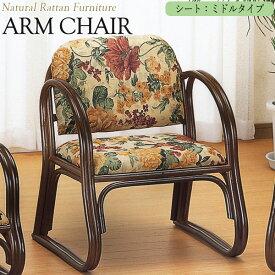 アームチェアー 椅子 IS-0487 高座椅子 正座椅子 ミドルタイプ 幅55 奥行54 高さ65cm ラタン家具 籐家具 天然素材
