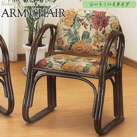アームチェアー 椅子 IS-0488 高座椅子 正座椅子 ハイタイプ 幅55 奥行56 高さ72cm ラタン家具 籐家具 天然素材