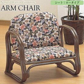 アームチェアー 椅子 IS-0489 高座椅子 正座椅子 ロータイプ 幅55 奥行47 高さ50cm ラタン家具 籐家具 天然素材