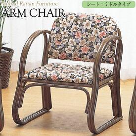 アームチェアー 椅子 IS-0490 高座椅子 正座椅子 ミドルタイプ 幅55 奥行54 高さ65cm ラタン家具 籐家具 天然素材