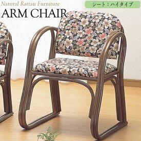 アームチェアー 椅子 IS-0491 高座椅子 正座椅子 ハイタイプ 幅55 奥行56 高さ72cm ラタン家具 籐家具 天然素材