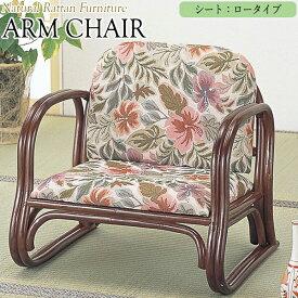 アームチェアー 椅子 IS-0492 高座椅子 正座椅子 ロータイプ 幅55 奥行47 高さ50cm ラタン家具 籐家具 天然素材