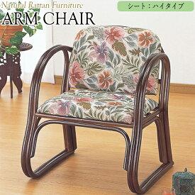 アームチェアー 椅子 IS-0493 高座椅子 正座椅子 ハイタイプ 幅55 奥行54 高さ65cm ラタン家具 籐家具 天然素材