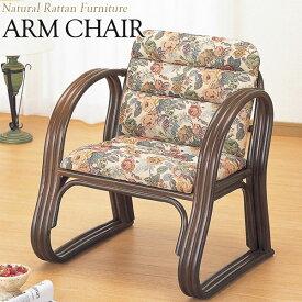 アームチェアー 椅子 IS-0494 高座椅子 正座椅子 幅60 奥行55 高さ67cm ラタン家具 籐家具 天然素材