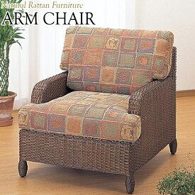 アームチェア 椅子 ソファ 1人掛 幅75 奥行92 高さ85cm ラタン家具 籐家具 天然素材 IS-0563