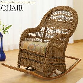 ロッキングチェア 椅子 IS-0568 アームチェア ゆりかごチェア 幅69 奥行120 高さ101cm ラタン家具 籐家具 天然素材