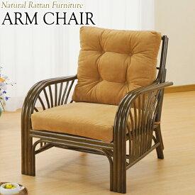 ラブソファー 椅子 1Pソファ 1人用 幅70 奥行78 高さ84cm ラタン家具 籐家具 天然素材 ワイドタイプ IS-0576
