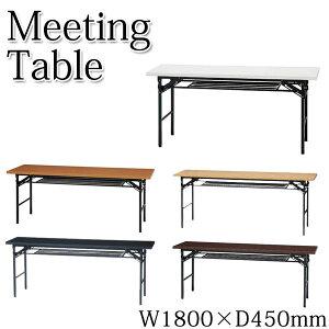折りたたみテーブル 会議テーブル ミーティングテーブル 会議用テーブル オフィスデスク 作業台 机 ワークテーブル 幅180cm KN-0147