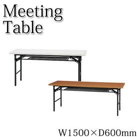 折りたたみテーブル 会議テーブル ミーティングテーブル 会議用テーブル オフィスデスク 作業台 机 ワークテーブル 幅150cm KN-0148