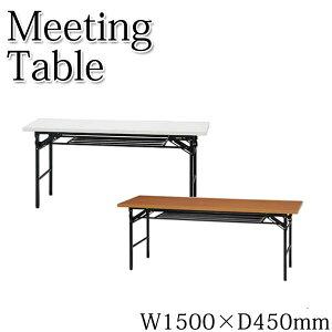 折りたたみテーブル 会議テーブル ミーティングテーブル 会議用テーブル オフィスデスク 作業台 机 ワークテーブル 幅150cm KN-0149