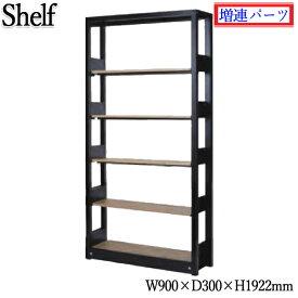 増連パーツ システムキャビネット 棚板5枚 書架 シェルビング 書庫 書棚 シェルフ ラック 木製棚板 増連可能 オフィス 店舗 奥行30cm 高さ約190cm KN-0201