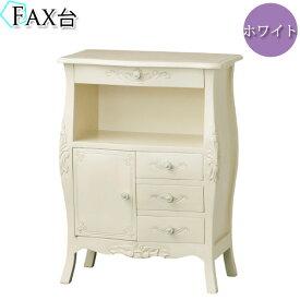 ファックス台 FAX キャビネット 収納家具 一人暮 リビング 寝室 KR-0077 シンプル ホワイト 可愛い おしゃれ 北欧 アンティーク調 ヨーロピアン 姫系 猫脚