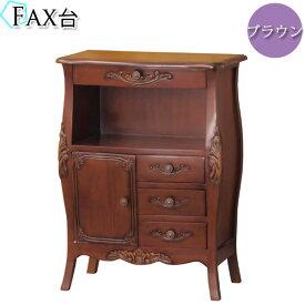 ファックス台 FAX キャビネット 収納家具 リビング 寝室 KR-0085 シンプル ブラウン 可愛い おしゃれ 北欧 アンティーク調 ヨーロピアン 姫系 猫脚 レトロ