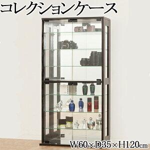 コレクションケース 机上 飾り棚 ガラス 見せる収納 ディスプレイ インテリア 鏡張り ホワイト ダークブラウン KR-0293