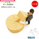 1ピース オブジェ 置物 チーズ型 スツール 椅子 おもちゃ 遊具 玩具 子ども キッズ ファニチャー ウレタンフォーム 軽…