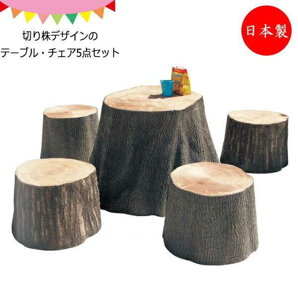 5点セット キリカブテーブル スツール KS-0025 切り株型 キッズテーブル 椅子 机 庭 テラス ウッドデッキ 軽量 安全 屋外使用可能 ガーデンファニチャー