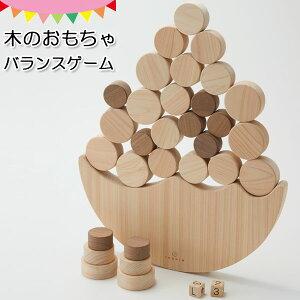 数量限定 バランスゲーム 木のおもちゃ 木製 玩具 こども 子ども キッズ ファニチャー 出産祝い ギフト KS-0203
