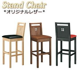 カウンターチェア ハイチェアー スタンドチェア 椅子 イス 木製 いす 既製品 シンプル スタンダード お洒落 業務用 黒 赤 ブラック レッド ブラウン MA-0258